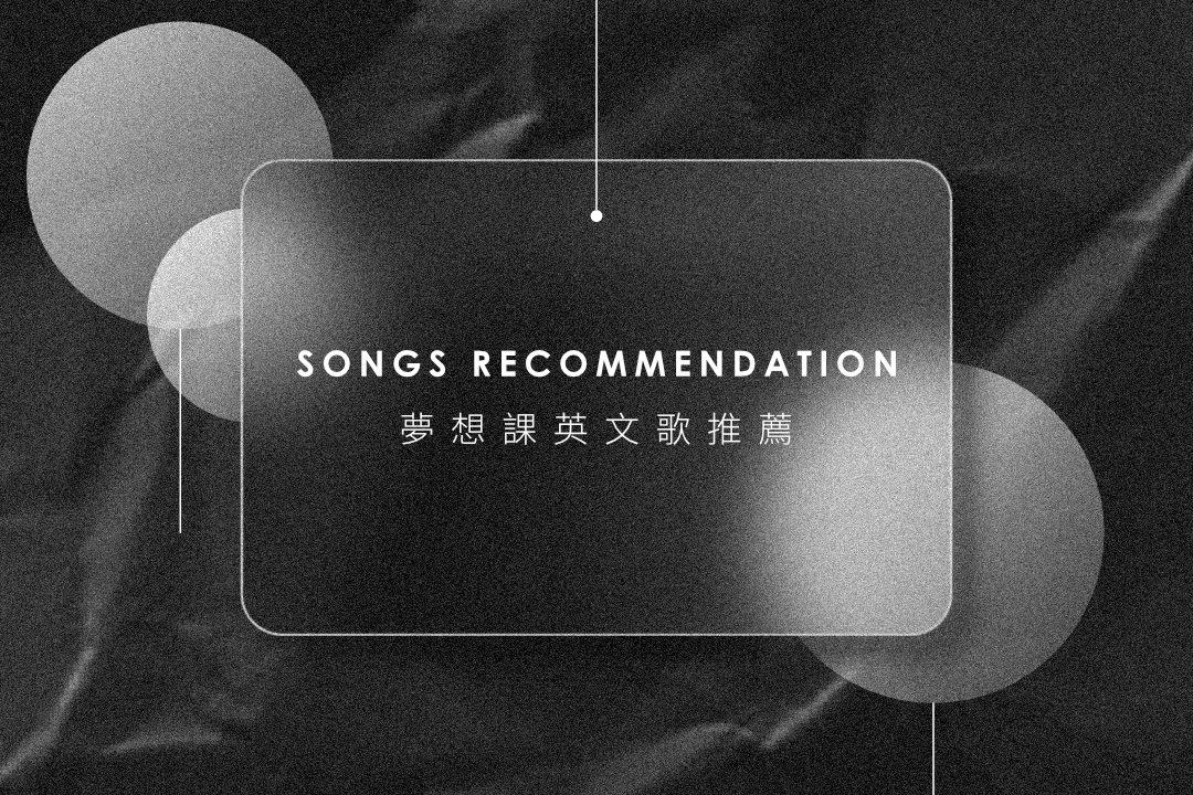 【不斷更新】20首必聽英文歌推薦,從主流橫跨至獨立音樂,帶你跟上潮流,不怕沒音樂聽!