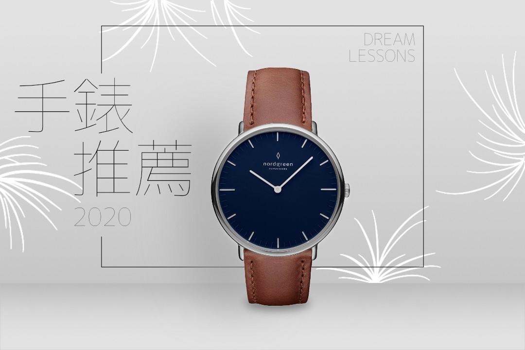 【2021】手錶推薦:7 款男女皆合適的手錶品牌,打造獨一無二的風格