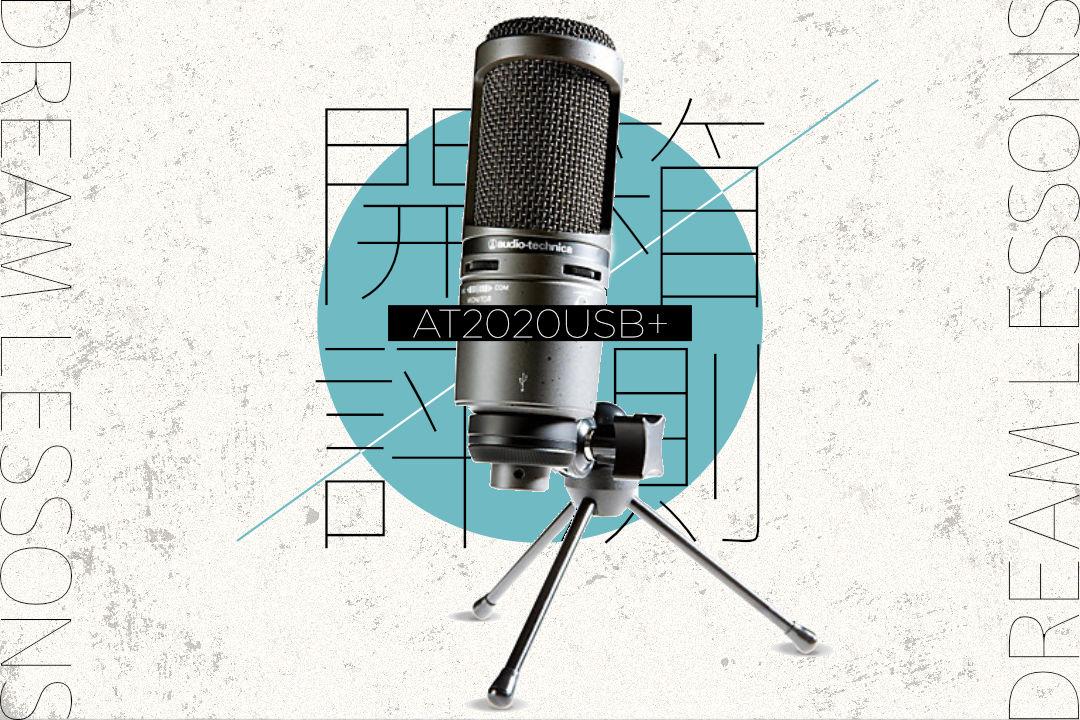 【開箱】鐵三角麥克風 AT2020USB+!乾淨、清亮的錄音品質!