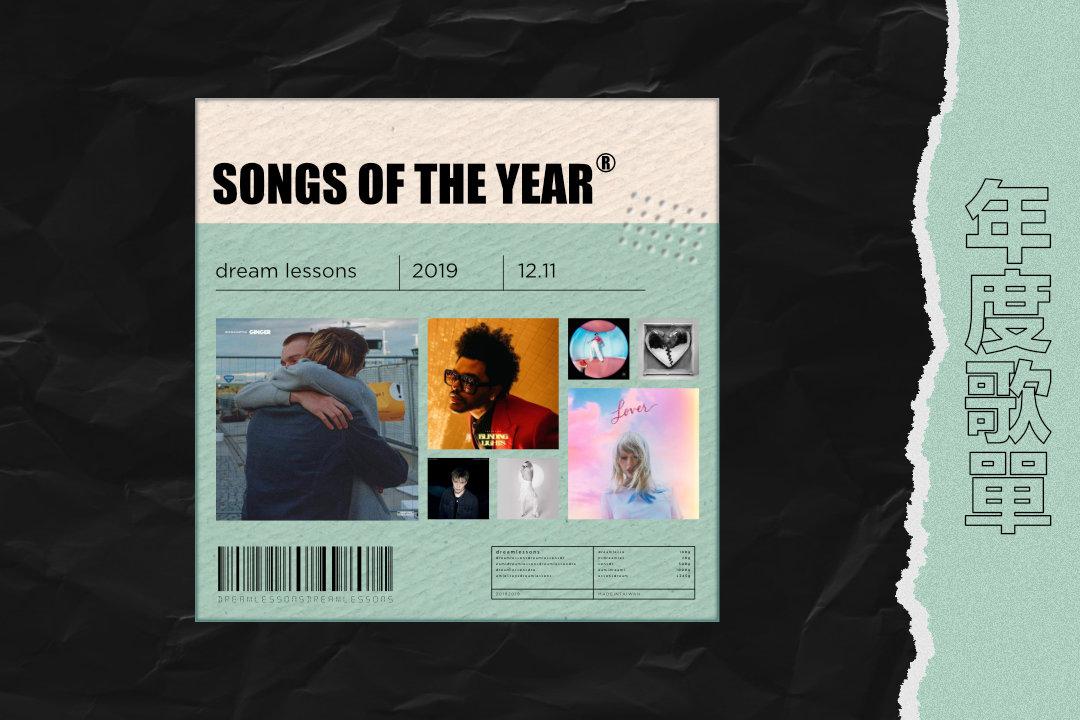2019 必聽英文歌推薦|20首私心精選歌曲 + 20首熱門歌曲