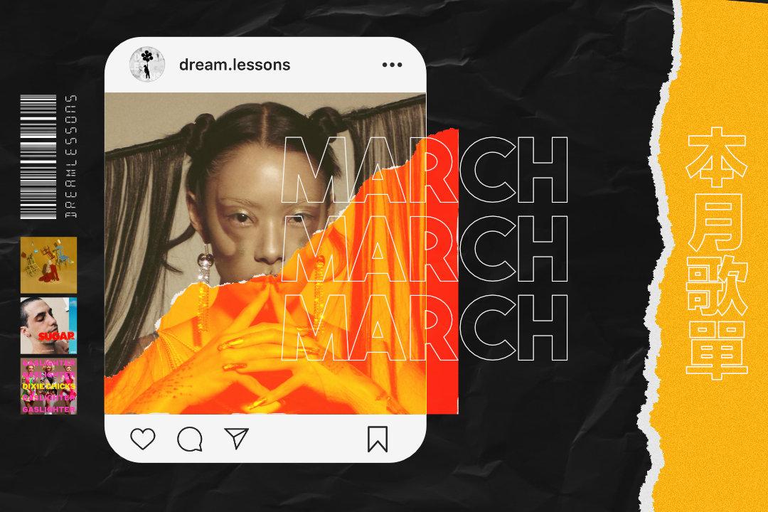 2020.3月歌單|從 Dua Lipa 到 Rina Sawayama,不容錯過的 13 首歌