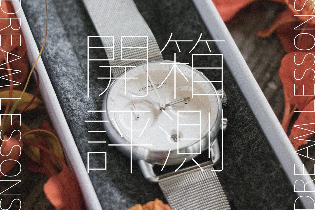 【開箱】Nordgreen 手錶推薦:瀰漫北歐氣息的簡約設計