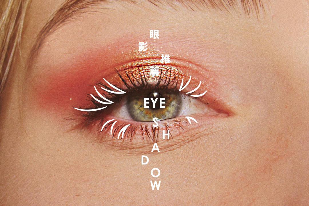 實用!必買!8款開架神奇眼影盤推薦,給你明亮深邃大眼!
