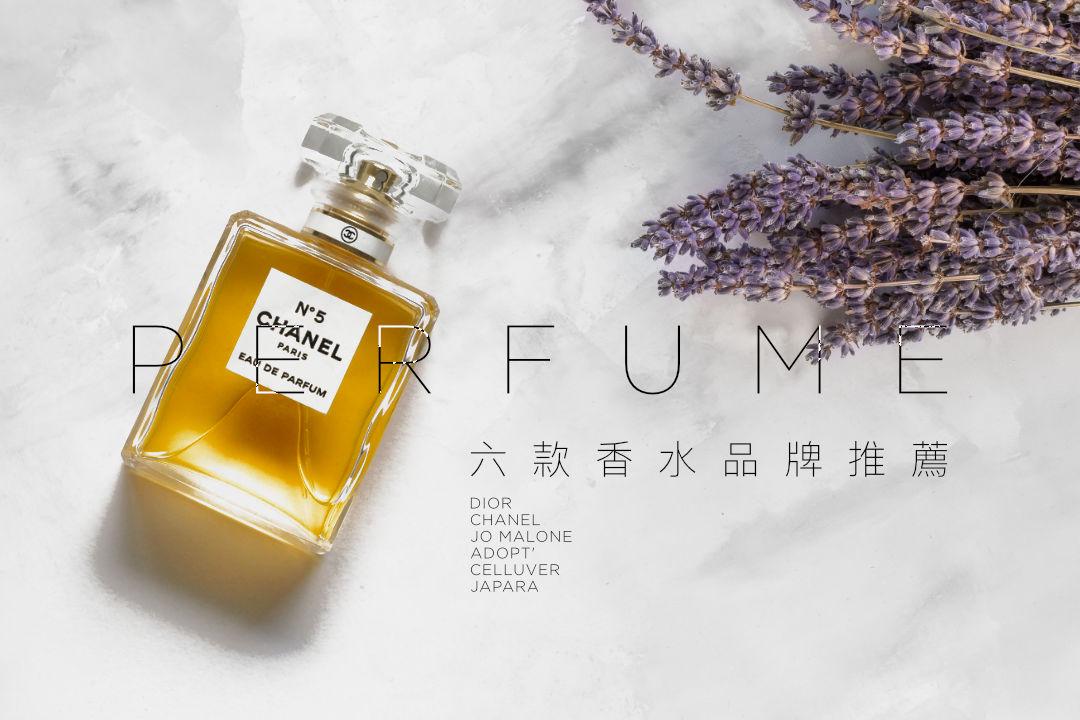 6款香水品牌推薦!承載記憶和慾望的香氣,淺談香水的魔力